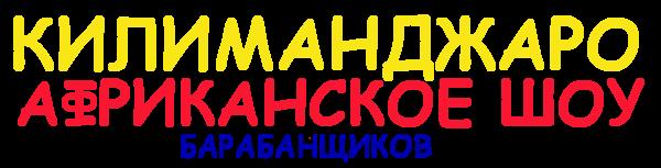 showtamtam.ru — Шоу группа Килиманджаро